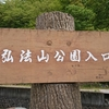 弘法山(鶴巻温泉から秦野駅へ)