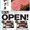 パチンコ店 グランドオータ瀬谷店にオープンした 牛かつ・ステーキ かざま で食べてきました。