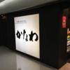 【広島空港 かなわ】広島空港「かなわ」にて牡蠣を貪り食う【空港飯】