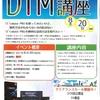 【DTM講座】Cubase 9 ProでLet's 作曲!!