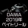 【DAIWA】CTコンセプトを採用した2019年モデルベイトリール「スティーズCT SV TW・ミリオネアCT SV・アルファスCT SV・タトゥーラTW・バスX」絶賛通販予約受付中!