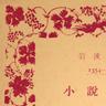 日本の近現代文学