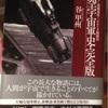 航空宇宙軍史との出会い