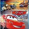 『カーズ』 ジョン・ラセター監督 ディズニー/ピクサー,2007
