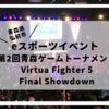 弘前市のeスポーツイベント|第2回・青森ゲームトーナメント~Virtua Fighter 5 Final Showdownが開催!!