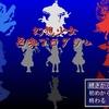 『DS小悪魔 少女召喚プログラム v1.54』はじめました