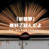 キンコン西野の「新世界」が全文無料公開されたから、全文無料で読んだよ。