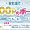 【モッピー入会キャンペーン】3000円分もらって陸マイラーデビュー!ANAもJALマイルも効率よく貯まる!