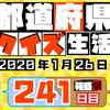 【都道府県クイズ】第241回(問題&解説)2020年1月26日