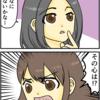 モテ子先輩の恋愛指南【web漫画】