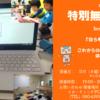 【11月】 子どもプログラミング教室 「特別無料体験説明会」のご案内