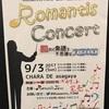 Romantis Concert〜謎めく楽譜と不思議なオーケストラ〜、行って来た!