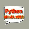 Pythonプログラミング楽しく学ぶ実践記:中級編4日目