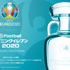 6/4にUEFA EURO 2020独占公式コンテンツ配信される!【ウイイレ2020】【アップデート情報】【ウイイレアプリ】