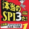 転職でのSPI試験の対策方法!おすすめの書籍をご紹介します!