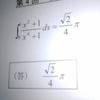 セコい道具を使って数検1級の問題を解く