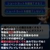 パワプロアプリ3周年記念キャンペーン第3弾!天才確定育成!<育成記>