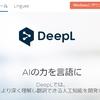 精度が高いと評判の機械翻訳「DeepL翻訳」を「みらい翻訳」「Google翻訳」と比較してみた。