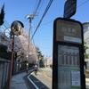 昨日は横浜の山手西洋館が並ぶ山手本通りから元町でスポット探してた。