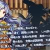 【東方LW】復刻期限イベント「幻想小料理屋 ねむの木」まとめ