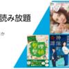 【Amazon新サービス】Prime Readingで無料で本が読み放題!!