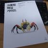 クローリングハックの韓国版が出ました