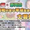 平成生まれが昭和・90年代を語る会 大阪・静岡支部 会員募集のお知らせ