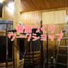 【ミツル醤油】醤油つくりワークショップ&蔵見学