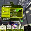 【スプラトゥーン2攻略】スプラチャージャーの特徴・使い勝手・強い点まとめ