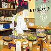 「王様のブランチ」で紹介された山口恵以子さんの小説『婚活食堂』