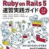『現場で使える Ruby on Rails 5速習実践ガイド』読んだ