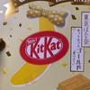 ネスレ日本:アフターエイトオレンジ/キットカット(いちご大福・毎日ナッツクランベリーラムレーズン・カスタードプリン・東京ばな奈ゴールドキャラメルバナナ