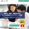 WebCampPro(ウェブキャンププロ)転職・就職保証付き3ヶ月短期集中プログラミング教室 徹底サポート!全額返金保証!評判は?【無料体験】