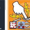 Easy Touch 5 : Touchscreen & Virtual Controls モバイル向けのジョイスティック&ジェスチャー入力イベント