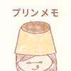 【日常】プリンメモ
