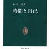 """""""ゆがみ""""を読む 第ニ夜(『時間と自己』)"""