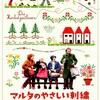 おばあちゃんズの青春映画「マルタのやさしい刺繍」(2008)