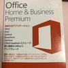 Microsoft Officeゲットだぜ!