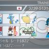 【S11スペレ】無幻雨ペリグドラージ【レート1822】