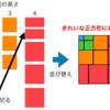 【続‼︎暗記しない数学】3乗和のシグマ公式を図形で理解してみる