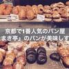 京都でおすすめのパン屋は『たまき亭』で間違いない!美味しいパンが並ぶ行列店でした