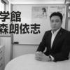 福島県の受付塾(2塾登録)