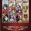 ケムコRPGセレクション Vol.1