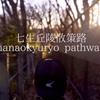 【TamaPlaylist】アニマルトレイル!景観と自然の七生丘陵散策路