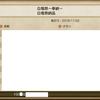 【DDON】白竜祭は日頃の行いの賜物