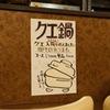 クエ鍋の季節!五反田「げってん」