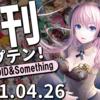 日刊トップテン!VOCALOID&something プレイリスト【2021.04.26】