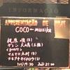 Coco←Musika(ココムジカ)@Praca 11。オーナーが惚れ込む実力派バンド。