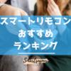 【徹底解説】スマートリモコンおすすめランキング(2019年版)
