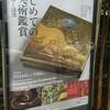 うるしの展覧会2つー根津美術館「はじめての古美術観賞」、泉屋博古館分館「うるしの彩り」